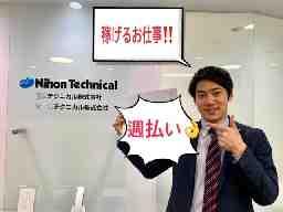 日本テクニカル株式会社 相模原