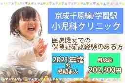 日本教育クリエイト船橋支社