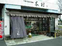 株式会社 木村