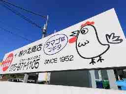 株式会社 小北商店