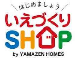 いえづくりSHOP by YAMAZEN HOMES