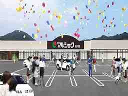 マルショク浅川店