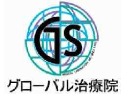 グローバル治療院