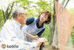 株式会社kotrio / S1014473