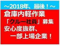 株式会社メディセオ 埼玉ALC