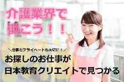 日本教育クリエイト 関西支社/大阪支社福祉