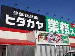 ヒダカヤ&業務スーパー神前店