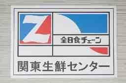 全日本食品株式会社 首都圏センター