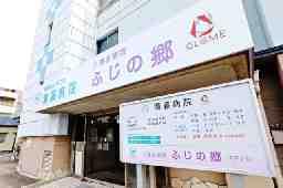 医療法人弘仁会 瀬藤病院 / 介護医療院 ふじの郷