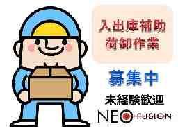 株式会社ネオフュージョン 中京営業部