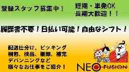株式会社ネオフュージョン 関東営業部