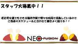 株式会社ネオフュージョン 近畿営業部