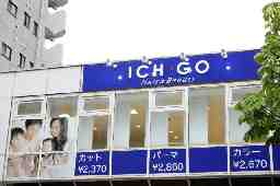美容室ICH・GO イチゴ  西葛西店