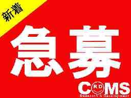 株 コムズR&D