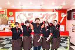 ジャンカラ 今福鶴見駅前店