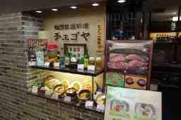 韓国家庭料理チェゴヤ 東急百貨店たまプラーザ店