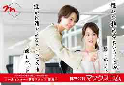 株 マックスコム 仙台営業所