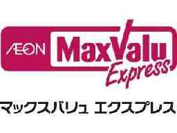 マックスバリュエクスプレス大物店