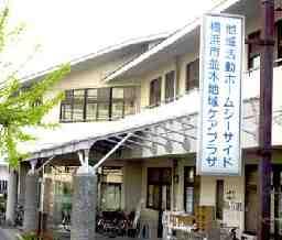 横浜市並木地域ケアプラザ