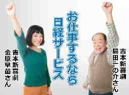 株式会社日経サービス キャリアスタッフ部
