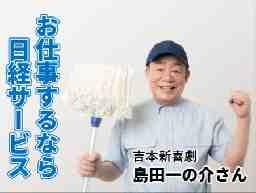 株式会社日経サービス メンテナンス部