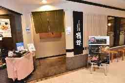 鶴群 神戸店