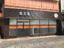 デイサービスセンターあえる加古川北サテライト
