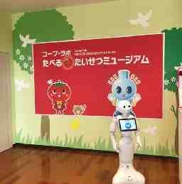 たべる・たいせつミュージアム 大阪いずみ市民生活協同組合