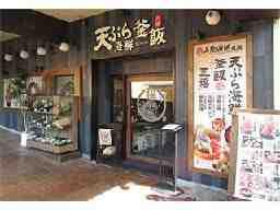 天ぷら海鮮と釜飯 三福