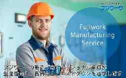 株式会社フジワーク 徳島事業所
