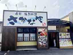 寿司・海鮮料理 さかなや