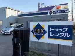 オリックス自動車株式会社<トラックレンタル 平塚営業所>