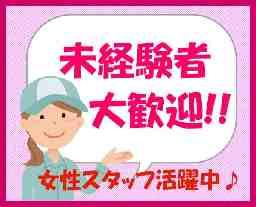 株式会社ヤマトスタッフ