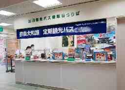 奈良交通株式会社 奈良営業所 近鉄奈良案内所