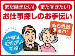 公益社団法人 福岡県高齢者能力活用センター