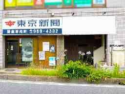 東京新聞 蒲生専売店