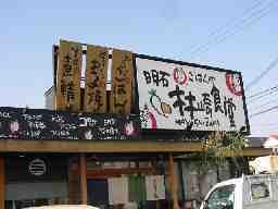 明石林崎食堂