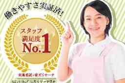 株 ウィルオブ・ワーク MS西 滋賀支店
