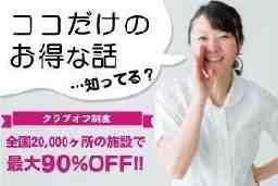 株 ウィルオブ・ワーク MS西 広島支店
