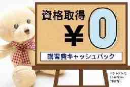 株 ウィルオブ・ワーク MS東 横浜支店