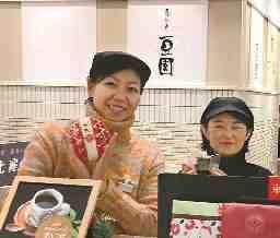 恵比寿豆園 羽田エアポートガーデン店