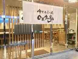 食堂 京の味 のんき亭