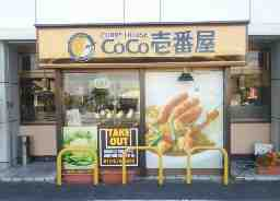 CoCo壱番屋 大津下阪本店