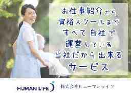 株式会社ヒューマンライフ 1228-04-1パ