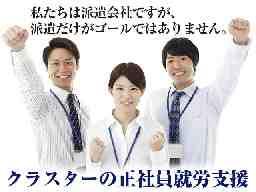 株式会社クラスター 昭和町