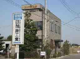 株式会社 加藤工業
