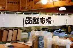 函館市場 京都松井山手店