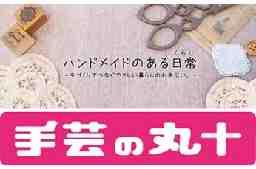 株式会社手芸の丸十 西神プレンティ店