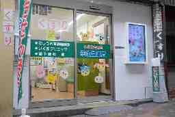 幸生堂薬局 大利店