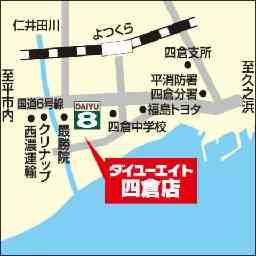 ダイユーエイト 四倉店